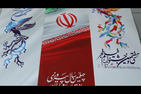استقبال ۲۱۰۰ نفری از جشنواره فیلم فجر درتالار فخرالدین اسعدگرگانی