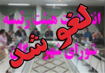 هیات رئیسه شورای شهر گرگان