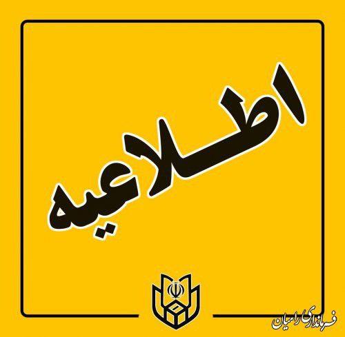 اعلام اسامی داوطلبین تایید شده شورای اسلامی بندر ترکمن