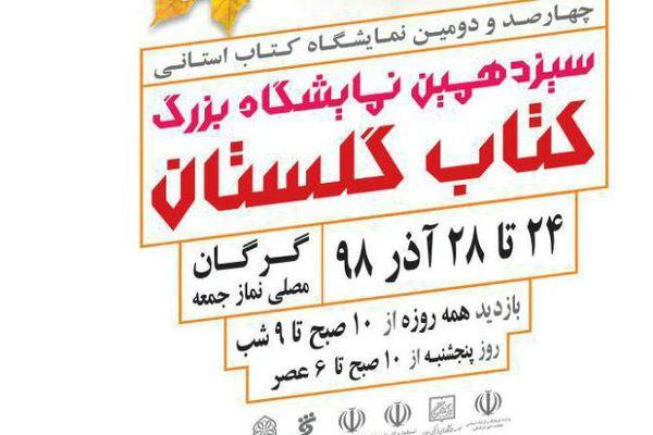 برگزاری سیزدهمین نمایشگاه بزرگ کتاب گلستان
