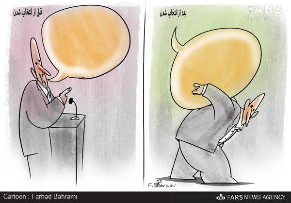 کاریکاتور/ بار سنگین وعده های انتخاباتی!