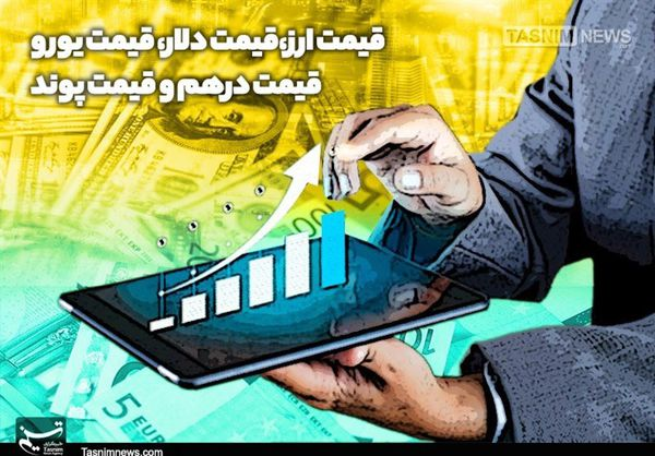 قیمت روز ارزهای دولتی اعلام شد
