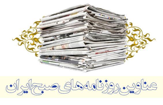 تیتر اول روزنامههای امروز ایران | شنبه ۱۰ آذر ۹۷