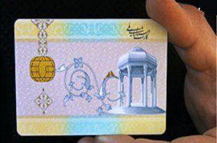 بیش از 490 هزار کارت ملی هوشمند در گلستان صادر شد/ بیش از 407 هزار متقاضی در صف انتظار