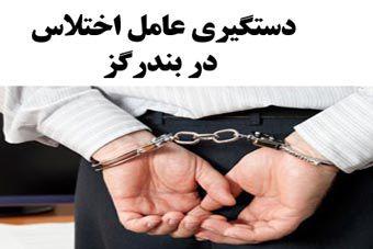 دستگیری عامل اختلاس 10 میلیاردی در یکی از ارگانهای دولتی بندرگز