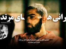 دانلود / مستند «ایرانی های مرتد» | اعضای داعش در مورد ما ایرانی ها چگونه فکر می کنند?