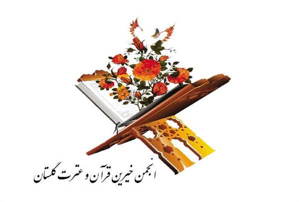 نخستین جلسه تشکیل انجمن خیرین قرآن و عترت گلستان برگزار می شود