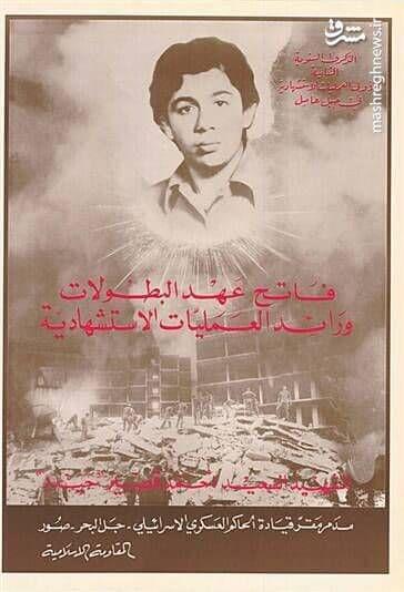 حکایتی از شهامت شهید «احمد قصیر»