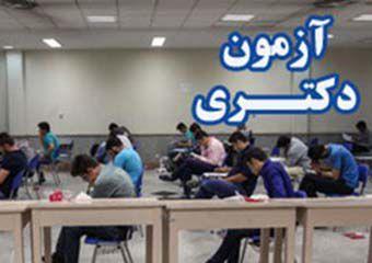رقابت 1200 نفر در آزمون دکترا شرق گلستان در گنبد