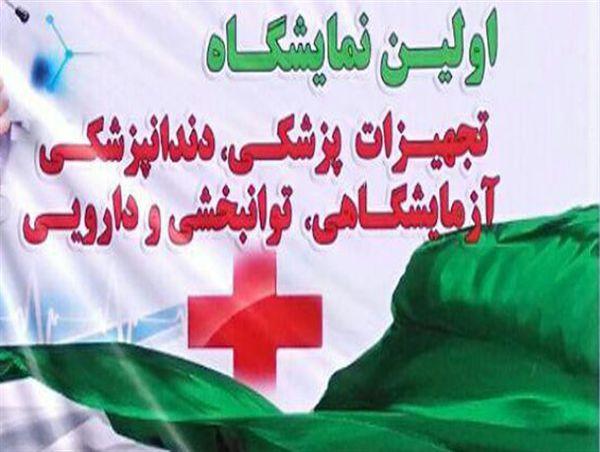 گزارش تصویری/ افتتاح نمایشگاه تجهیزات پزشکی در گلستان
