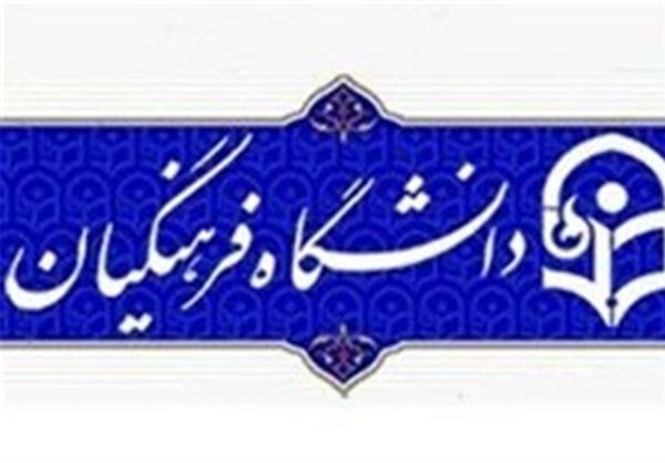 جشن ۸ دهه فعالیت دانشگاه فرهنگیان در گلستان برگزار میشود
