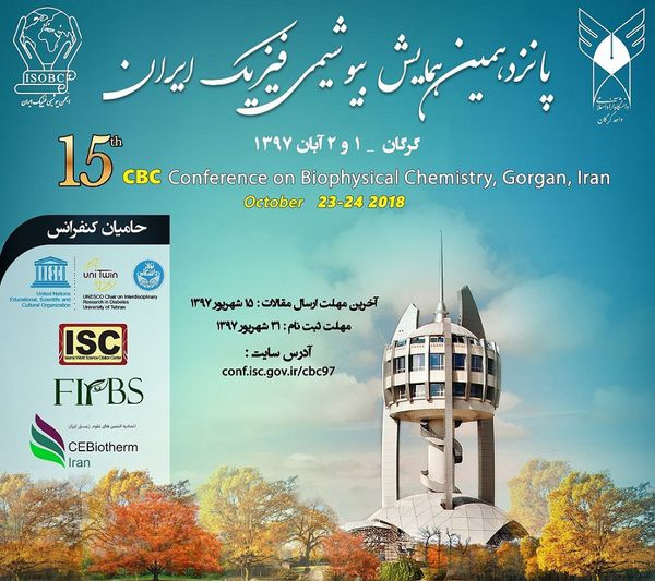 همایش ملی بیوشیمی فیزیک ایران در گرگان آغاز شد