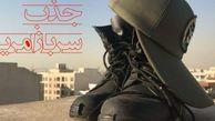 فراخوان جذب سرباز امریه سال ۱۳۹۹ در ستاد اقامه نماز استان گلستان