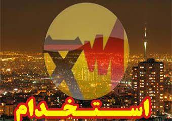 جذب نیرو در شرکت برق منطقه ای مازندران و گلستان + جزئیات