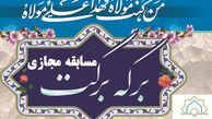 برگزاری دومین مسابقه مجازی «برکه برکت» از سوی ستاد هماهنگی کانون های مساجد گلستان