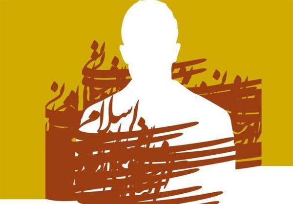 قطب کشوری علوم انسانی در شهرستان آزادشهر راهاندازی شد
