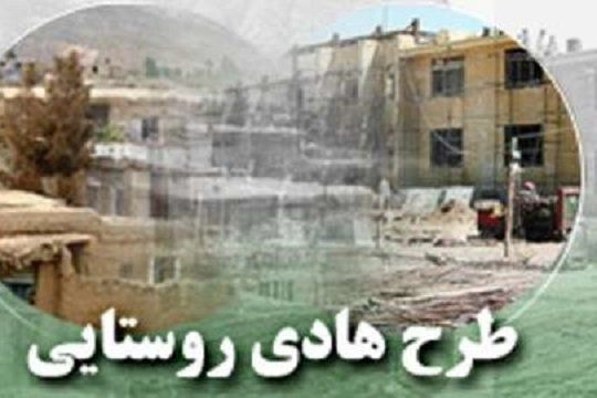 طرح هادی برای روستاهای هدف گردشگری استان تهیه می شود