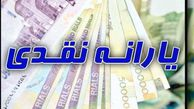 یارانه نقدی بهمن دوشنبه واریز میشود