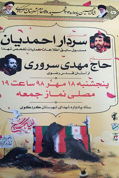 برگزاری یادواره شهدای شهرستان کردکوی