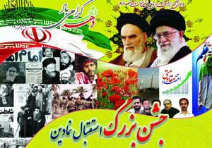برگزاری جشن بزرگ ۱۲ بهمن در مصلی گرگان