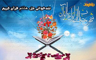 دانلود تند خوانی جزء هشت قرآن کریم