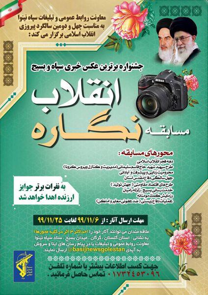 مسابقه نگاره انقلاب / جشنواره برترین عکس خبری سپاه و بسیج