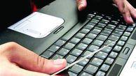 سوءاستفاده بانکی از طریق نشانیهای جعلی اینترنتی/ مردم هوشیار باشند