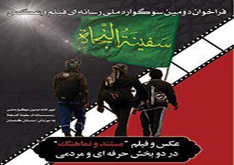 برگزاری سوگواره مردمی سفینه النجاه به میزبانی گلستان