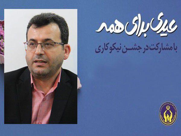 """آغاز جشن نیکوکاری در استان با شعار """"عیدی برای همه"""" / فعالیت 240 مرکز نیکوکاری در گلستان"""