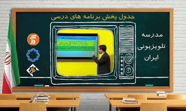 برنامههای درسی پنجشنبه 29 آبان شبکههای آموزش، چهار و قرآن