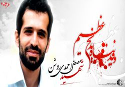 ویژه نامه پنجمین سالگرد شهادت مصطفی احمدی روشن، شهید هستهای ایران