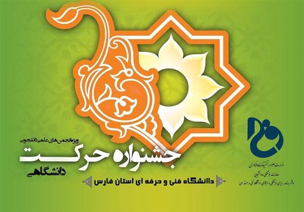 جشنواره بینالمللی اختراعات دانشجویان در استان گلستان برگزار میشود