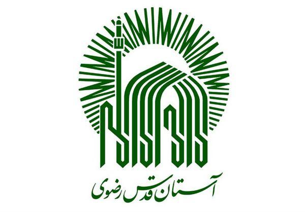 معرفی مدیر جدید نمایندگی آستان قدس رضوی در استان