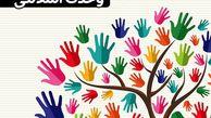 گلستان الگوی وحدت اسلامی برای گام دوم انقلاب اسلامی