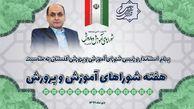 پیام استاندار گلستان به مناسبت هفته شوراهای آموزش و پرورش