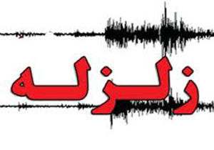 زمین لزره2/4 ریشتری علی آباد را تکان داد