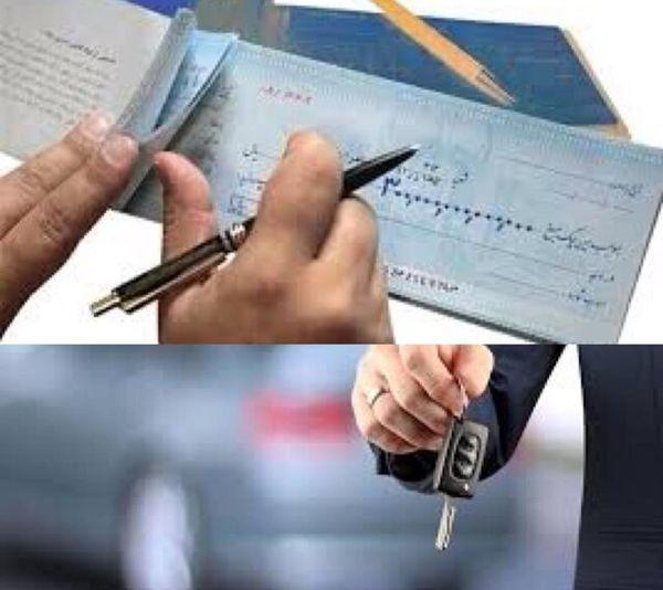 حذف کامل شرط چک برای ثبتنام خودرو