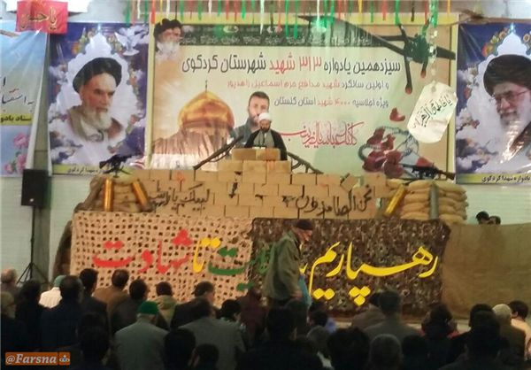 برگزاری نخستین سالگرد شهید مدافع حرم «اسماعیل زاهدپور» و یادواره 313 شهید کردکوی+ تصاویر