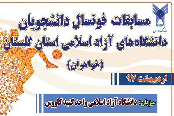 آغاز مسابقات فوتسال دانشجویی دانشگاه آزاد اسلامی گلستان