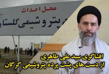 فیلم/ افشاگری حجت السلام سید علی طاهری از دست های پشت پرده پتروشیمی گرگان