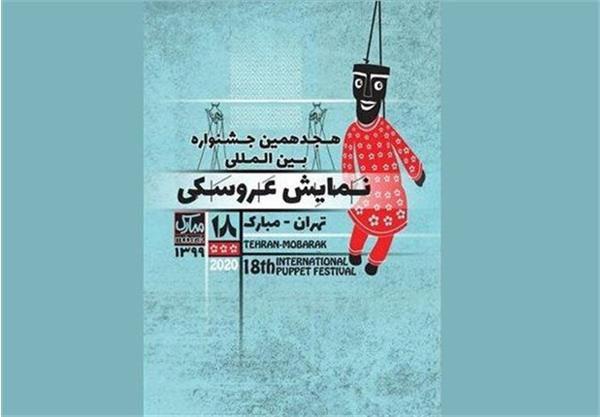 مهلت شرکت در دو بخش هجدهمین جشنواره نمایش عروسکی تمدید شد