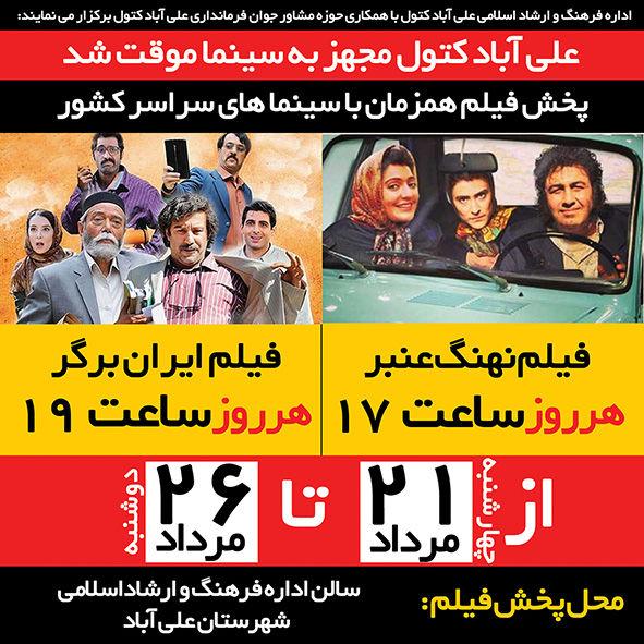 گلستان، نخستین ایستگاه سینمای موقت در کشور