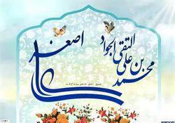 ویژه نامه ولادت امام جواد و حضرت علی اصغر(ع)