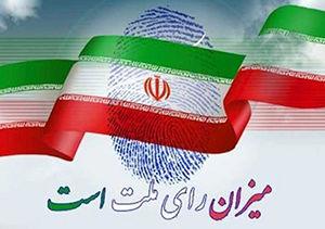 انتخابات با حضور گسترده مردم برای استان و کشور آثار مثبتی دارد