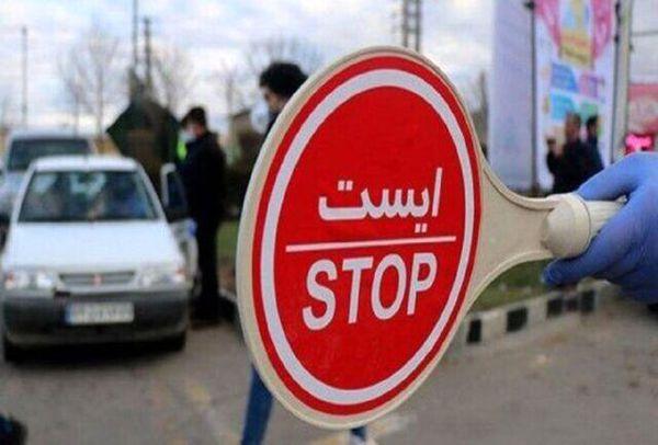 اجرای طرح محدودیت تردد از ۱۲خرداد