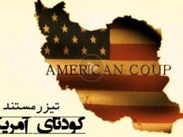 دانلود تیزر مستند کودتای آمریکایی
