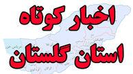 اخبار کوتاه استان گلستان
