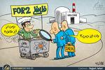 کاریکاتور/ بازرسی آژانس از فلافلی FOR2