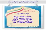 نتایج نهایی انتخابات شورای شهر نوده خاندوز