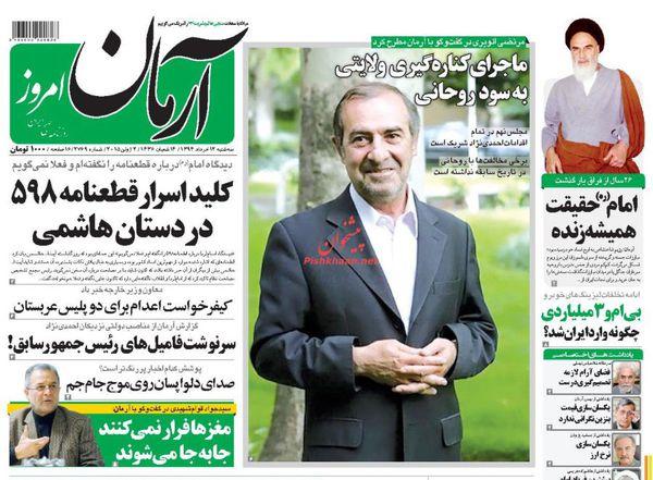 ولایتی به نفع روحانی کنار رفت/ فتاح رقیب روحانی در انتخابات آینده ریاست جمهوری